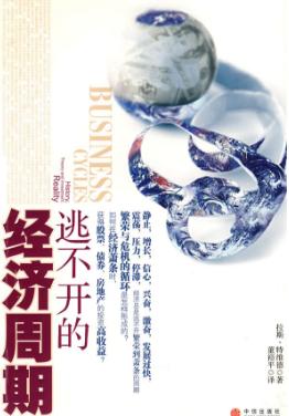 《逃不开的经济周期》经济周期的繁荣与崩溃《逃不开的经济周期 》理财书籍介绍