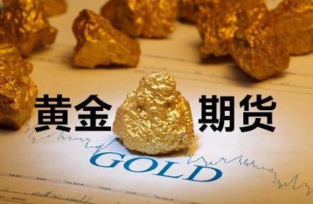 怎么做黄金期货