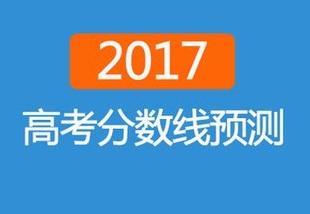 2017高考分数线预测
