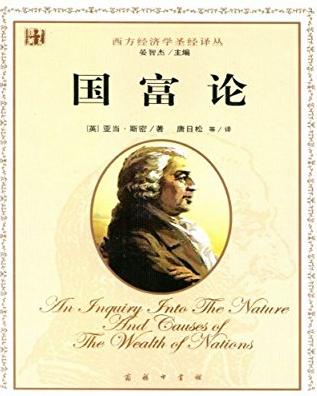 《国富论》现代政治经济学研究的起点《国富论》理财书籍介绍