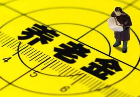 2017涨养老金最新消息 东莞城乡居民养老金增加 提高到350元 人 月图片 209361 445x310