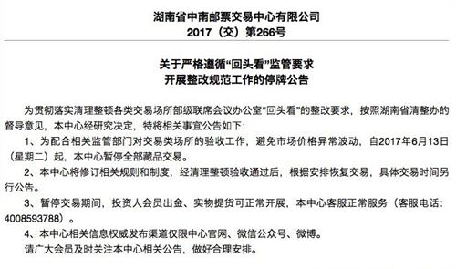 中南文交所发布停牌公告 6月13号起全部藏品暂停交易