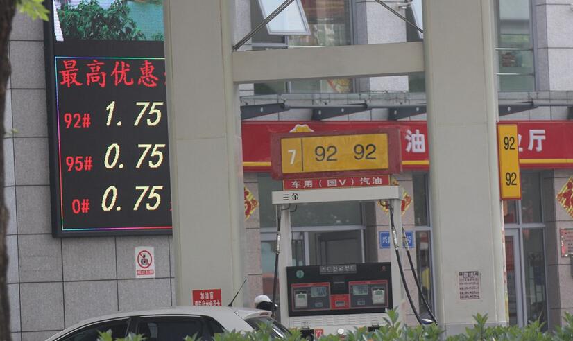 成品油价格战正愈演愈烈 青岛加油站92号油每升4元7角