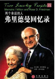 《两个幸运的人:弗里德曼回忆录》反思20世纪历史的恢宏巨著《两个幸运的人:弗里德曼回忆录》理财书籍介绍