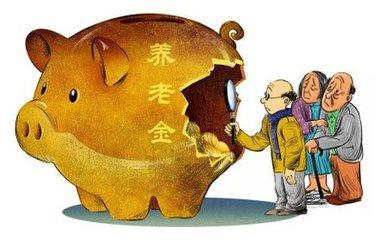 山西省2017年企业退休人员养老金上调方案