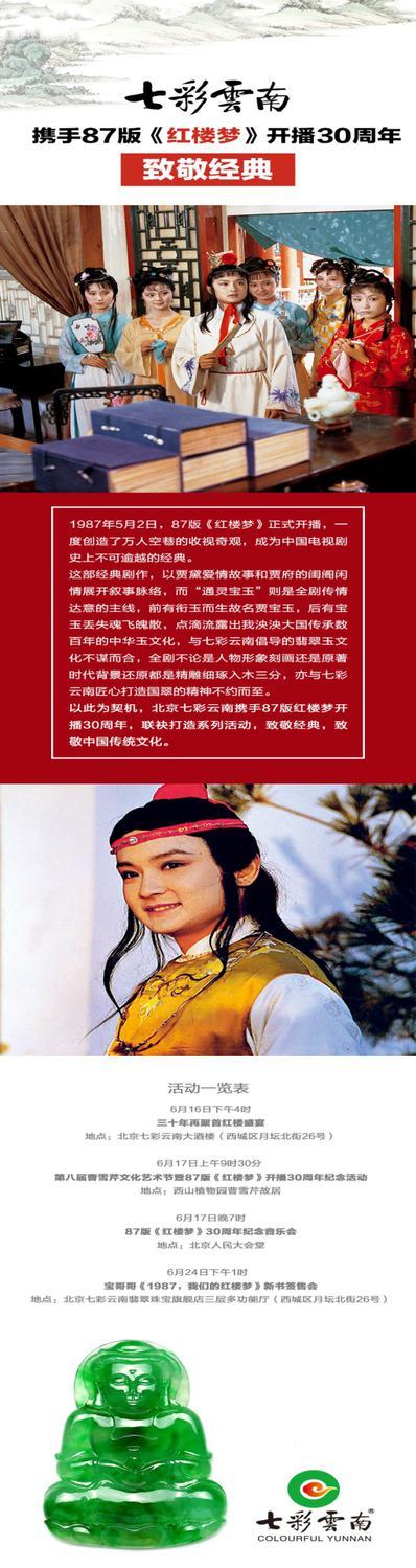 87版《红楼梦》开播30周年 当翡翠遇上贾宝玉会碰撞出什么样的火花?