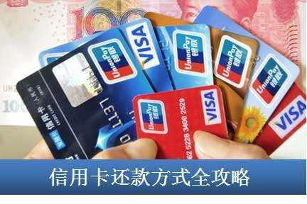 信用卡还款有容时容差,弄清楚这些,还款晚一天也没关系!