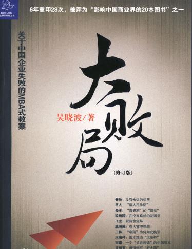 """《大败局》""""影响中国商业界的20本图书""""之一《大败局》理财书籍介绍"""