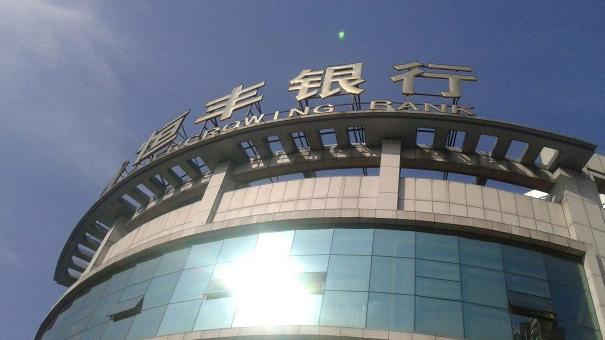 """恒丰银行促进""""一带一路""""资金融通"""