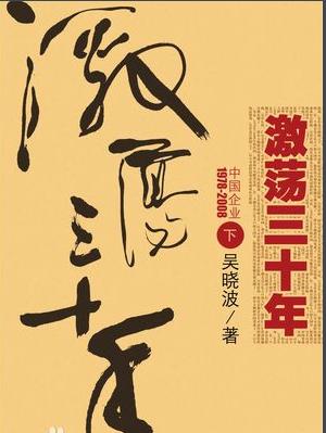 《激荡三十年》沉默百年的中华民族辉煌的三十年《激荡三十年》理财书籍介绍