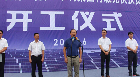 贵州罗甸村级光伏发电扶贫项目开工仪式在高里村隆重举行