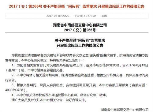 中南文交所暂停交易 湖南省内交易所现状是什么样?