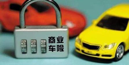 商业车险保费又要降!首先,你得是个出险率低的好车主!