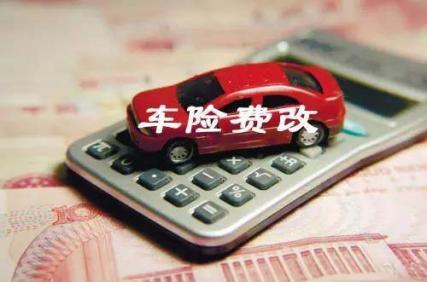 不经常出险的好车主能便宜12%-22%保费