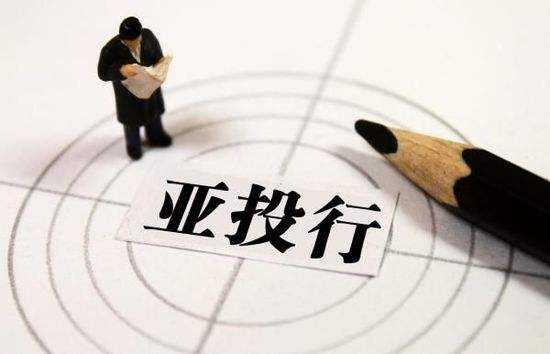 """新人""""入群""""了!香港成为亚投行新成员"""