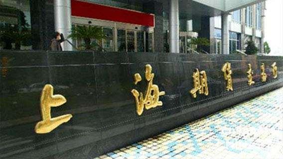 上海原油期货上市时间