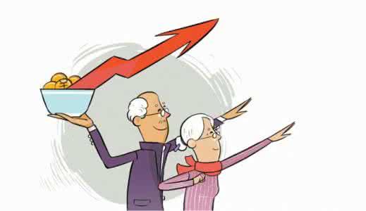北京养老金调整最新消息 北京养老金发放标准涨幅为5.5%