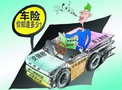 2017年商业车险费改新政策