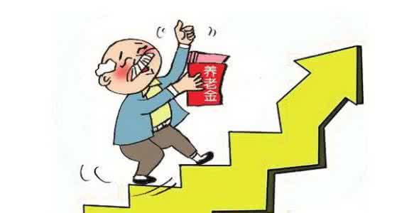2017年北京养老金最新消息:企业退休人员养老金调整方案