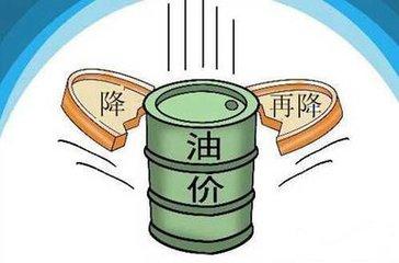 油价调整最新消息:本周五国内油价有望迎两连跌