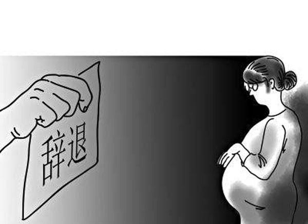 女子产假公司解散 2017年女职工产假最新规定