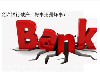 银行是允许破产,但不会随便就能破产的