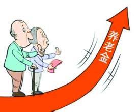 北京市2017企业退休养老金上调细则