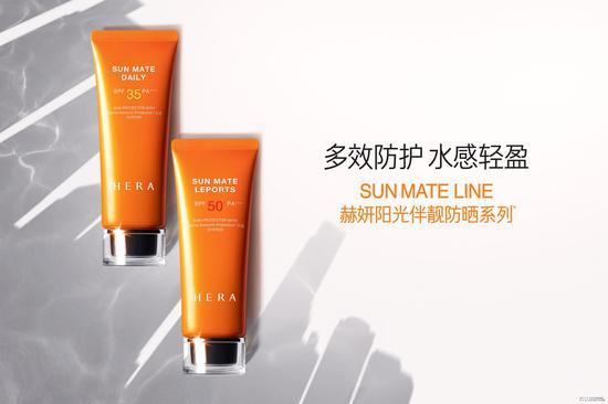 HERA赫妍化妆品品牌推出阳光伴靓防晒系列