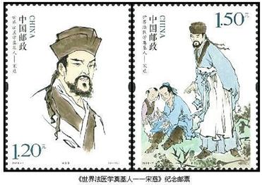 《世界法医学奠基人——宋慈》纪念邮票收藏鉴赏