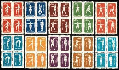 历史上的今天(6月20日)发行了哪些邮票?