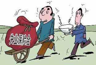 广州失业保险最新消息:7月起失业金标准再次上调为1890元!