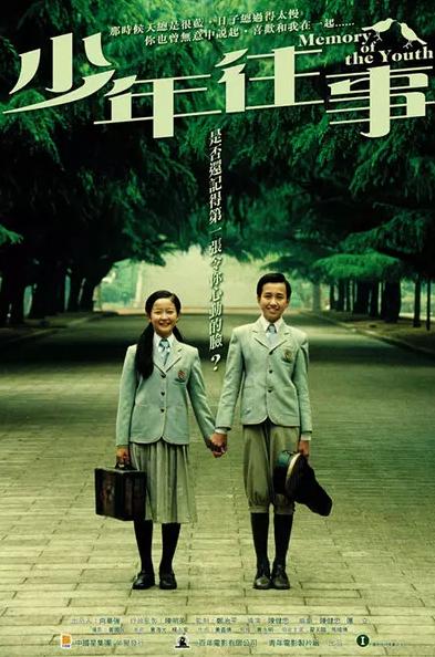 电影《少年往事》 13岁的翟天临被导演杜琪峰看中出演此片