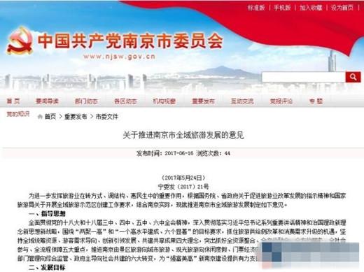 南京新扩建私人飞机通航机场 发展低空飞行旅游项目