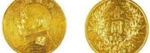 民國袁大頭金幣鑄造量甚少 收藏價值極高