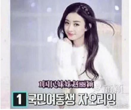 亚洲十大女神出炉 第一名居然是赵丽颖