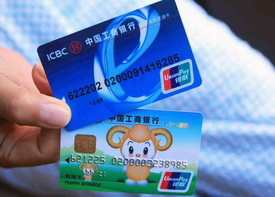 银行提醒:不用的银行卡,别忘了注销,小心惹上大麻烦