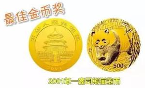怎么样的熊猫金币的投资机制高于其他纪念币