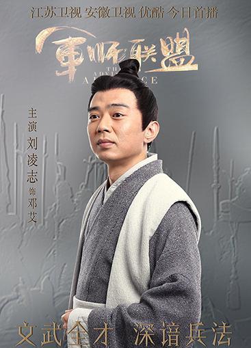《军师联盟》开播 刘凌志扎根剧组近一年演绎邓艾