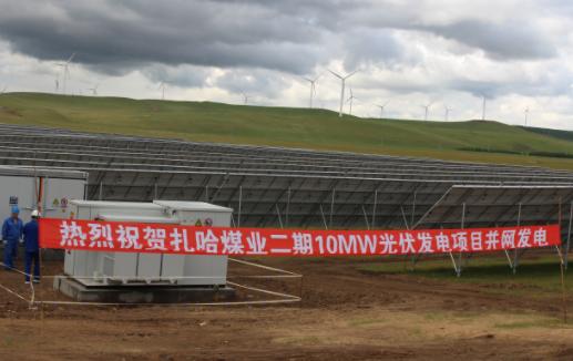 阿日昆都楞风电场二期10MW光伏发电项目一次性并网发电成功