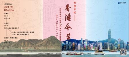 香港回归20周年 从方寸邮票之间回看香港百年历史