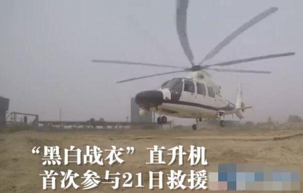 私人直升机加入中部地区跨区域地震救援演练