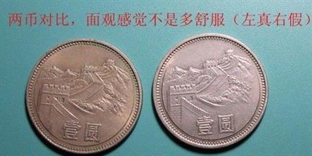 长城币真伪辨别的方法