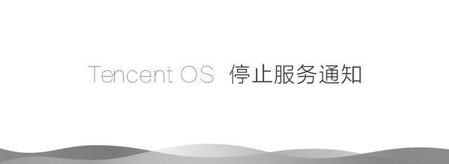 腾讯TencentOS宣布停止服务 尽快保存个人数据信息