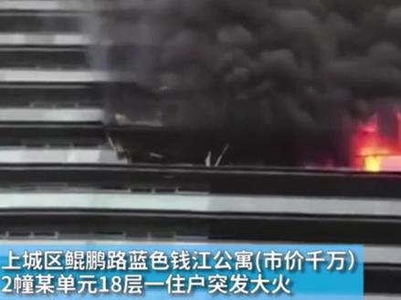 杭州纵火案保姆欠赌债 离开东莞到外地做保姆为了躲债
