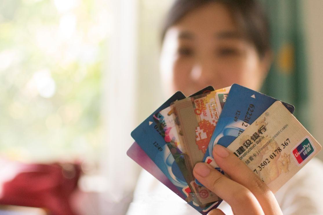 不用的信用卡,别忘了注销,小心惹上大麻烦