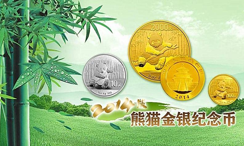 熊猫金银纪念币币35周年收藏价值高吗?