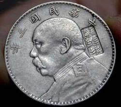苏维埃版袁大头银元具有极好的研究价值和收藏价值