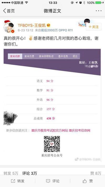 王俊凯高考成绩曝光 超艺术类本科录取分数线近百分