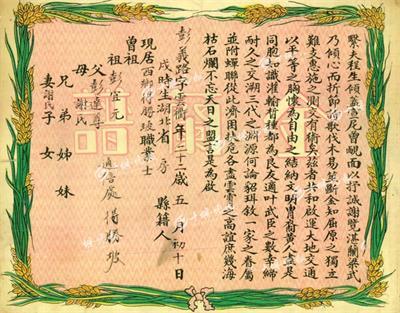 十堰市档案馆收藏30多份金兰谱见证古代金兰情