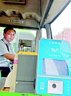 支付宝乘公交更优惠 9月起刷手机乘车享换乘优惠